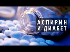 Применение аспирина при сахарном диабете - YouTube