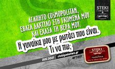 Αγαπητό cosmopolitan DOC3001 - http://stekigamatwn.gr/f3881/