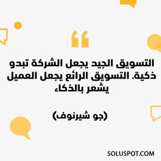 Creating a new combination of Marketing and Technology Solutions to help your business to grow smoothly. Implementing our knowledge for your success… Mo S, Arabic Quotes, Life Skills, Knowledge, Technology, Marketing, Education, Business, Design