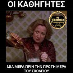 Greek Quotes, Funny Quotes, Jokes, Lol, Happy, Humor, Funny Phrases, Husky Jokes, Animal Jokes