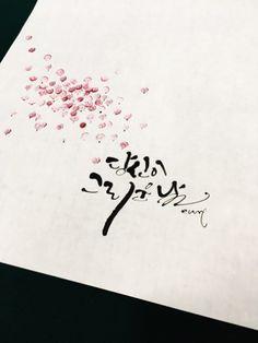 당신이 그리운 날! #캘리그라피 #붓글씨 #손글씨 #캘리그라피문구 #당신 #그리운날 #당신이그리운날 Brush Lettering, Hand Lettering, Caligraphy, Arabic Calligraphy, Art Japonais, Zen Art, Cool Words, Typography, Clip Art