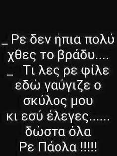 Παολα δώσε !!!! Funny Status Quotes, Funny Greek Quotes, Greek Memes, Funny Statuses, Funny Qoutes, Funny Picture Quotes, Funny Photos, Funny Texts, Very Funny Images