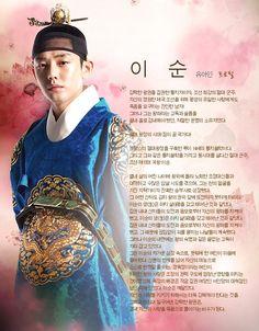 "Yoo Ah In Drama ""Jang Ok Jung Lives in Love"" King Sukjong aka Lee Soon's biography."