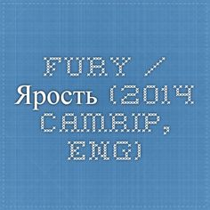 Fury / Ярость (2014 CamRip, Eng)