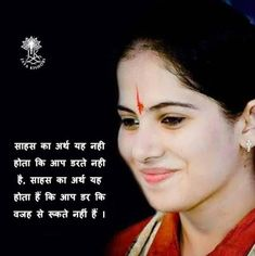 Best Hindi Quotes On Fear - Jaya Kishori Ji, Suvichar, Motivational Thoughts, Fear Status in Hindi Motivational Movie Quotes, Fear Quotes, Gita Quotes, Inspirational Quotes With Images, Inspirational Quotes About Success, Karma Quotes, Reality Quotes, True Quotes, Good Thoughts Quotes