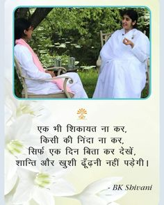 BK Sister Shivani is a senior Rajyoga teacher appeared in a TV series called 'Awakening with Brahma Kumaris' started in year She is a Spiritual Guide & Mentor. Hindi Quotes On Life, Karma Quotes, Bff Quotes, Reality Quotes, Happy Quotes, Qoutes, Good Morning Sister Quotes, Morning Wishes Quotes, Good Thoughts Quotes