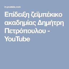Επίδειξη ζεϊμπέκικο ακαδημίας Δημήτρη Πετρόπουλου - YouTube Youtube, Boarding Pass, Youtubers, Youtube Movies