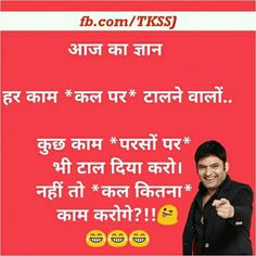 Kapil sharma jokes Punjabi Jokes, Kapil Sharma, Humor