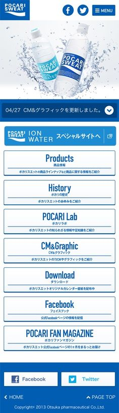 http://pocarisweat.jp/