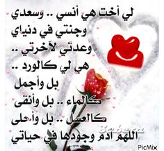 DesertRose:::أختي جنتي وسعادتي Sisters Art, Anime Muslim, Duaa Islam, Arabic Sweets, Happy Eid, Sweet Quotes, Special Quotes, Romantic Love Quotes, Happy Birthday Wishes