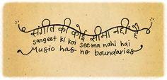 Music has no boundaries - Sangeet ki koi seema nahin hai...