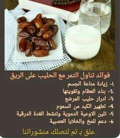 Health Eating, Health Diet, Health And Nutrition, Health And Wellness, Health Benefits Of Dates, Best Breakfast Recipes, Health Facts, Health Advice, Natural Medicine