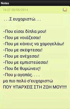 Wisdom Quotes, Book Quotes, Me Quotes, Greece Quotes, Tolu, Proverbs, Quotations, Texts, Lyrics