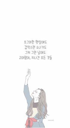New aesthetic wallpaper iphone korean ideas Iphone Wallpaper Korean, Cute Laptop Wallpaper, Korea Wallpaper, K Wallpaper, Phone Wallpaper Quotes, Cute Wallpaper Backgrounds, Korean Text, Korean Words, Korean Phones