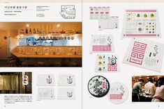 Small Shop Graphics in Japan: 87 Inspirational Design Ideas