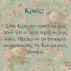 List latest images taken by Greek quotes ( ). Zodiac Mind, My Zodiac Sign, Smart Quotes, Funny Quotes, Scorpion Quotes, Love Astrology, Hope Quotes, Greek Quotes, Romantic Quotes