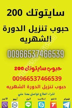 للبيع في (الامارات - الكويت - السعوديه - قطر) حبوب الاجهاض سايتوتك – 00966537466539 (فايبر – ايمو – لاين – سيجنال – تليجرام ) الانجليزي الاصلي – CYTOTEC سايتوتك، ميزوتاك (ميزوبرستول) 200 الإجهاض الدوائي المنزلي الآمن حبوب سايتوتيك طريقة استخدام حبوب سايتوتك للاجهاض في الشهر الاول طريقة للاجهاض في المنزل حبوب الاجهاض سايتوتك Smoothie Diet, Healthy Smoothies, Some Love Quotes, Best Projector, Easy Food To Make, Transformation Body, Humor, Marketing, Tattoos