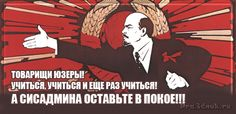 день сисадмина 2013