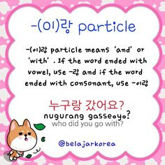 Today I want to talk about -(이)랑 particle. -(이)랑 is the particle that can be mean 'and' or 'with'. For example '오빠랑 레스토랑에서 스파게티를 먹었어요' (opparang reseut'orangeseo seup'aget'ireul meokeosseoyo), or 'I ate spaghetti at a restaurant with my older brother'. It's use to use it, right? I'm sure that you have heard this in a song or a line in Korean drama.