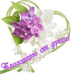 Плэйкасты - ♥ ♥ Самое красивое Имя
