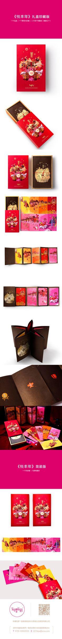 [有礼有节] 2015最文艺的利是封,温... Vintage Packaging, Brand Packaging, Packaging Design, Chinese Branding, Envelope Design, Red Envelope, Chinese New Year Design, Japanese Packaging, Red Packet