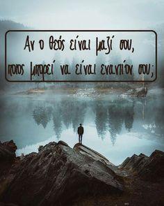 Αν ο Θεός είναι μαζί σου,   ποιος μπορεί να είναι εναντίον σου; #Εδέμ Walk By Faith, Faith In God, God Loves You, Jehovah's Witnesses, Greek Quotes, Great Words, Spiritual Life, Gods Love, Picture Quotes