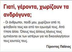 Εγωισμός. . Greek Words, Greek Quotes, Life Moments, New Me, Life Is Good, Poems, Prayers, Religion, Wisdom