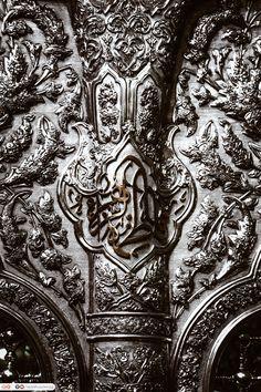 """Fatima Zahra"" inscribed on the tomb of Imam Hussain"