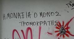 Η μοναξιά, ο ΜΟΝΟΣ τρομοκράτης Greek Quotes, Love Words, Sadness, Sayings, Wall, Words Of Love, Lyrics, Grief, Walls