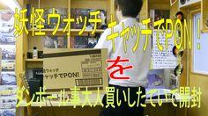 【妖怪ウォッチ】 キャッチでPONをダンボールで大人買いしたていで開封するのか?I am lucky man カネちゃんのテレビ