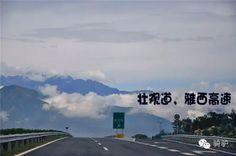 G5 Beijing–Kunming Expressway #