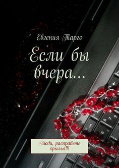Еслибы вчера… - Евгения Тарго — Ridero