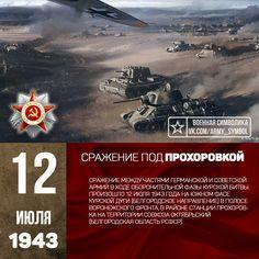 Встречное танковое сражение под Прохоровкой. 12 июля 1943 года в районе железнодорожной станции Прохоровка и села Александровское произошло самое крупное встречное танковое сражение Второй мировой войны. В нем с обеих сторон участвовало, по разным оценкам, от 1200 до 1500 танков и самоходных орудий. Сражение началось в 8 утра. Первый атакующий советский эшелон насчитывал четыре танковых корпуса: 18-й, 29-й, 2-й и 2-й гвардейский. Второй эшелон составлял 5-й гвардейский мехкорпус. Когда…