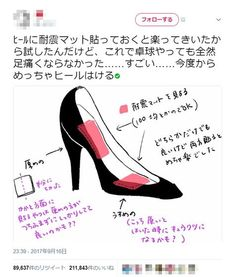 Pin on 生活の知恵 Fashion D, Office Fashion, Party Fashion, Fashion Advice, Fashion Shoes, Fashion Accessories, Fashion Trends, Body Care, Life Hacks