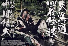 世界最強・中川版「東海道四谷怪談」 - すそ洗い