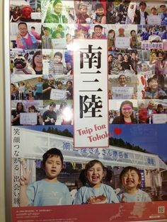 Promotion poster of Minami Sanriku Japan Earthquake, Promotion, Photo Wall, Poster, Pictures, Photos, Photograph, Photo Illustration, Posters