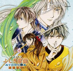 Genbu Kaiden Drama CD 4