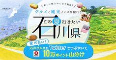 石川県の魅力!つぶやいて10万ポイント山分け 石川県のホテルの予約なら「楽天トラベル」の特集で!