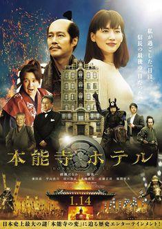 本能寺ホテル (2017.1.20)