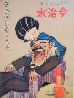 「大正時代〜昭和初期に作られたレトロモダンでアートフルなポスター」たちを集めよう! - Japaaan [日本文化のこと、みんなで語りあおう]