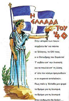 Greek History, Diy For Kids, Greece, Disney Wallpaper, Blog, Art, Greece Country, Art Background, Kunst