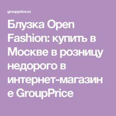 Блузка Open Fashion: купить в Москве в розницу недорого в интернет-магазине GroupPrice