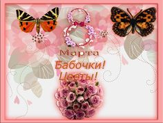 8 Марта! Бабочки! Цветы! VsemVseOboVsem