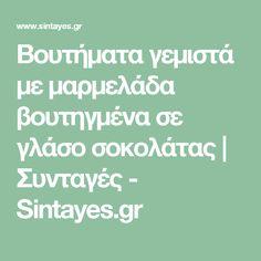 Βουτήματα γεμιστά με μαρμελάδα βουτηγμένα σε γλάσο σοκολάτας | Συνταγές - Sintayes.gr