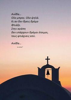 Greek Quotes, Karma, Religion, Poetry, Mood, Inspiration, Biblical Inspiration, Poetry Books, Poem