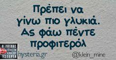 Πρέπει να γίνω Funny Greek Quotes, Funny Quotes, Funny Memes, Jokes, Funny Statuses, Try Not To Laugh, Funny Clips, Haha, Chistes