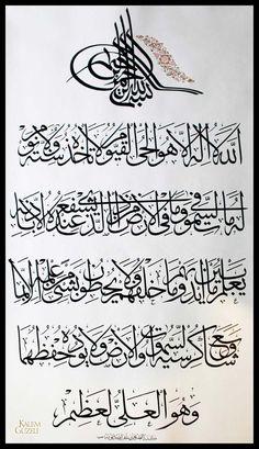 "© Deniz Çimen - Levha - Ayet-el Kürsi ♔♛✤ɂтۃ؍ӑÑБՑ֘˜ǘȘɘИҘԘܘ࠘ŘƘǘʘИјؙYÙř ș̙͙ΙϙЙљҙәٙۙęΚZʚ˚͚̚ΚϚКњҚӚԚ՛ݛޛߛʛݝНѝҝӞ۟ϟПҟӟ٠ąतभमािૐღṨ'†•⁂ℂℌℓ℗℘ℛℝ℮ℰ∂⊱⒯⒴Ⓒⓐ╮◉◐◬◭☀☂☄☝☠☢☣☥☨☪☮☯☸☹☻☼☾♁♔♗♛♡♤♥♪♱♻⚖⚜⚝⚣⚤⚬⚸⚾⛄⛪⛵⛽✤✨✿❤❥❦➨⥾⦿ﭼﮧﮪﰠﰡﰳﰴﱇﱎﱑﱒﱔﱞﱷﱸﲂﲴﳀﳐﶊﶺﷲﷳﷴﷵﷺﷻ﷼﷽️ﻄﻈߏߒ  !""#$%&()*+,-./3467:<=>?@[]^_~ Arabic Calligraphy Art, Arabic Art, Le Noble Coran, Islamic Wallpaper Hd, Ayatul Kursi, Quran Arabic, Islamic Messages, Human Art, Holy Quran"