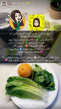 Health And Fitness Expo, Health And Nutrition, Healthy Juices, Healthy Drinks, Healthy Food, Breakfast Presentation, Detox Diet Drinks, Cookout Food, Healthy Eating Recipes