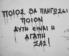 greek quotes, greek, and wall εικόνα Wall Quotes, Me Quotes, Graffiti Quotes, Street Quotes, Tumblr Quotes, Love Hurts, Special Quotes, Some Words, Poems