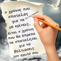Φωτογραφία - Φωτογραφίες Google My Philosophy, Perfect People, Lol So True, Greek Quotes, Uplifting Quotes, Wise Words, Meant To Be, Life Quotes, Wisdom